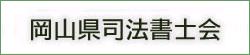 岡山県司法書士会